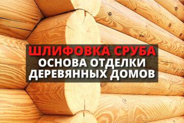 Виды шлифовки для деревянных домов и срубов